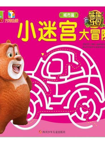 熊熊乐园小迷宫大冒险:城市篇