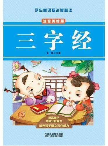 学生新课标名著必读 三字经(注音美绘版)