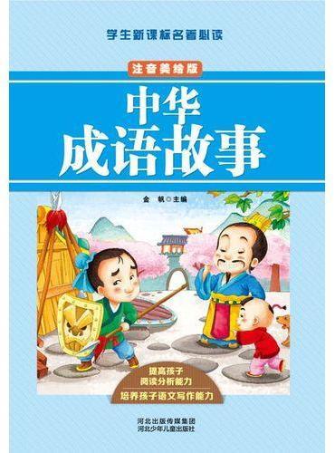 学生新课标名著必读 中华成语故事(注音美绘版)