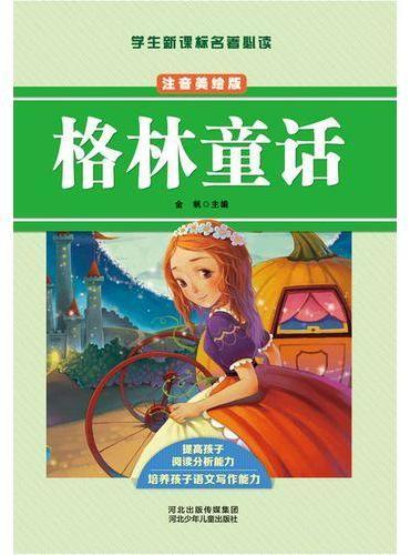 学生新课标名著必读 格林童话(注音美绘版)