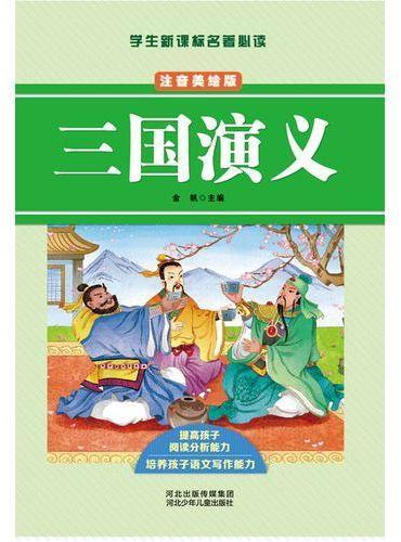 学生新课标名著必读 三国演义(注音美绘版)