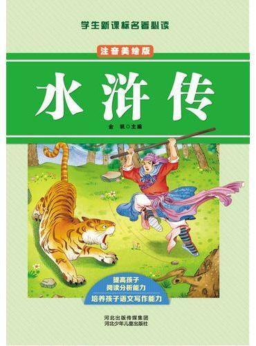 学生新课标名著必读 水浒传(注音美绘版)