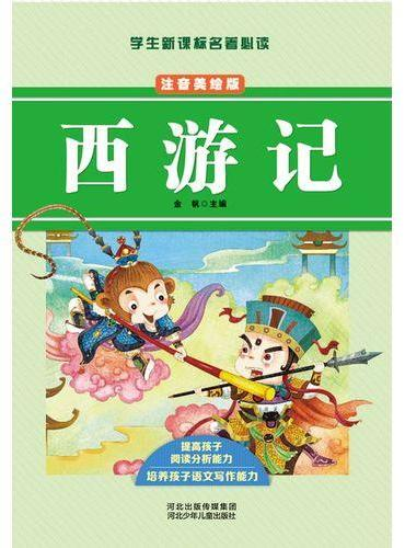 学生新课标名著必读 西游记(注音美绘版)