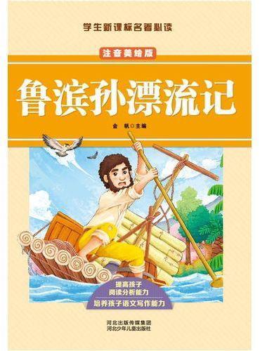 学生新课标名著必读 鲁滨孙漂流记(注音美绘版)