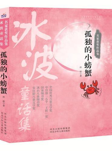 名家获奖作品集 孤独的小螃蟹