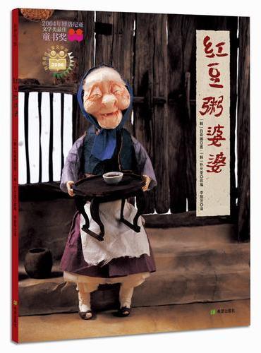 红豆粥婆婆
