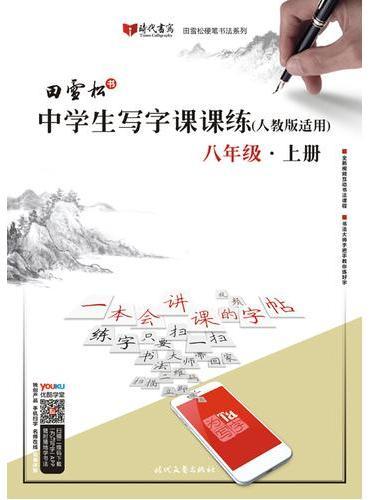田雪松中学生写字课课练(人教版适用)·八年级·上册