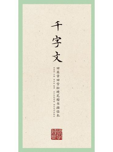 国学经典·田英章、田雪松硬笔楷书描临本·千字文
