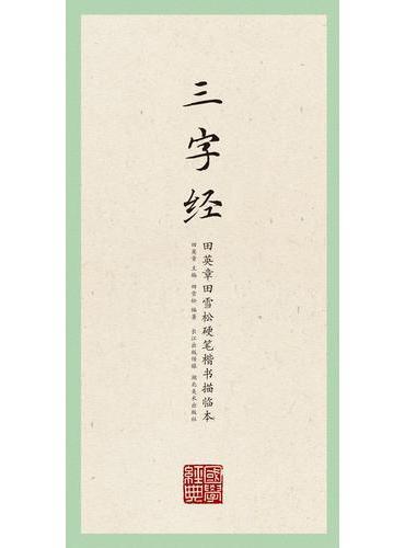 国学经典·田英章、田雪松硬笔楷书描临本·三字经