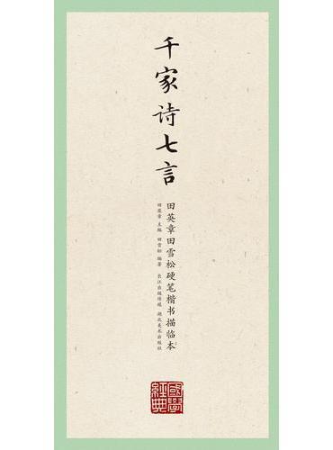 国学经典·田英章、田雪松硬笔楷书描临本·千家诗.七言