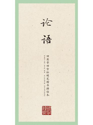 国学经典·田英章、田雪松硬笔楷书描临本·论语