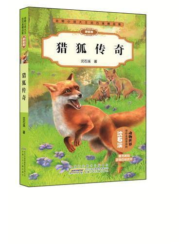 动物小说大王沈石溪精品集(拼音版)·猎狐传奇