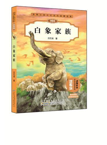 动物小说大王沈石溪精品集(拼音版)·白象家族