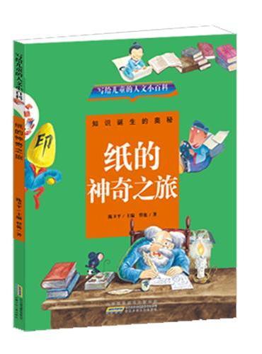 写给儿童的人文小百科:纸的神奇之旅