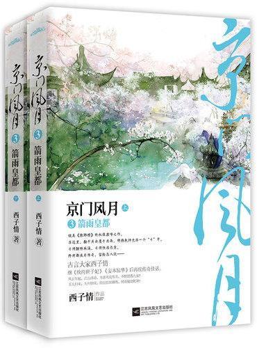 京门风月3箭雨皇都(上、下册)