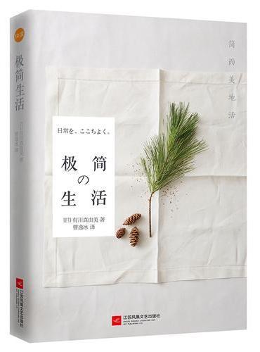 极简生活:简而美地活 (极简是风靡全球的一种生活态度与理念。告别繁杂,拥有简而美的生活。)