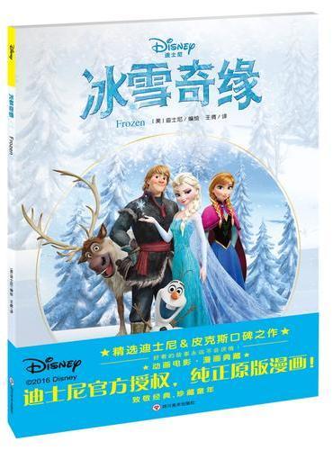 冰雪奇缘:迪士尼&皮克斯动画电影漫画典藏(迪士尼官方授权,完美呈现原汁原味的纯正原版漫画!)