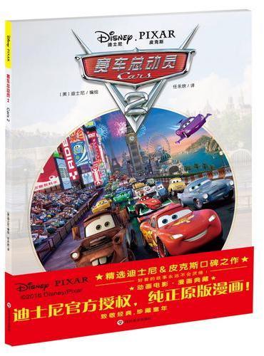 赛车总动员2:迪士尼皮克斯动画电影漫画典藏(迪士尼官方授权,完美呈现原汁原味的纯正原版漫画!)