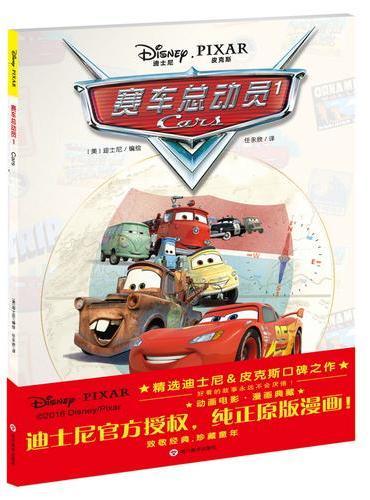 赛车总动员1:迪士尼皮克斯动画电影漫画典藏(迪士尼官方授权,完美呈现原汁原味的纯正原版漫画!)