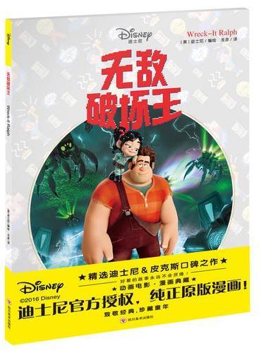 无敌破坏王:迪士尼皮克斯动画电影漫画典藏(迪士尼官方授权,完美呈现原汁原味的纯正原版漫画!)
