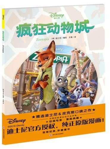 疯狂动物城:迪士尼皮克斯动画电影漫画典藏(迪士尼官方授权,完美呈现原汁原味的纯正原版漫画!)
