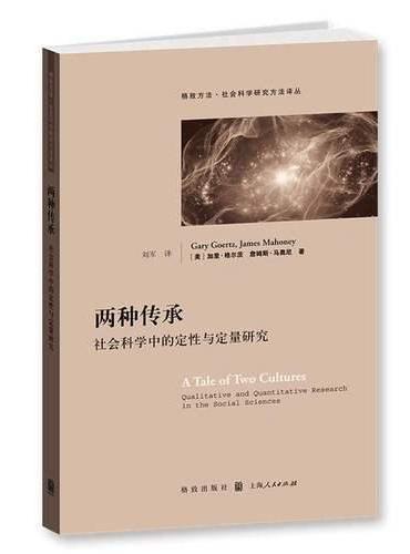 两种传承:社会科学中的定性与定量研究