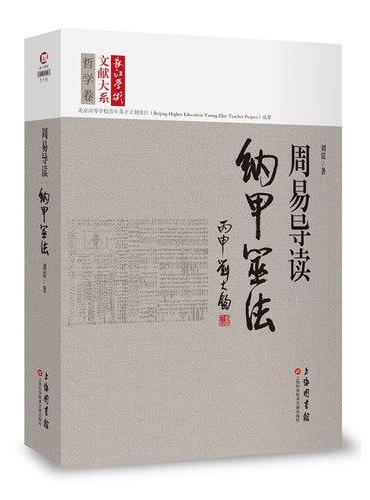 长江学术文献大系·周易导读:纳甲筮法