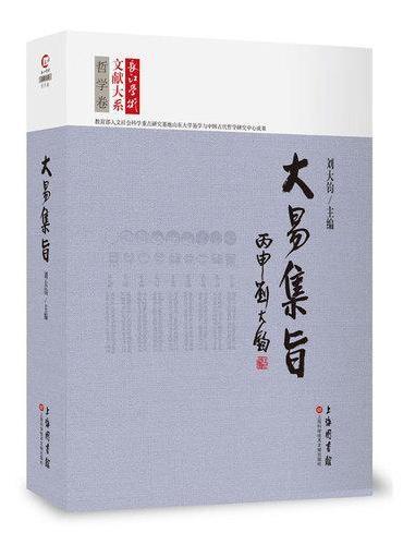 长江学术文献大系:大易集旨