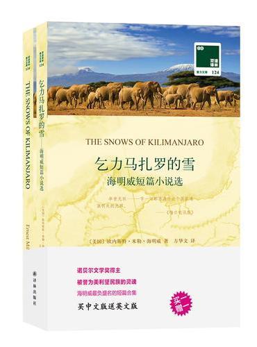 双语译林:乞力马扎罗的雪——海明威短篇小说选