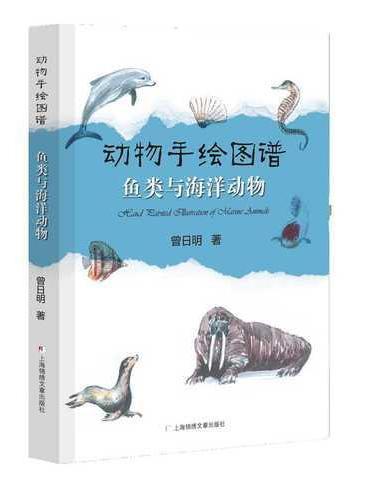 动物手绘图谱·鱼类与海洋动物