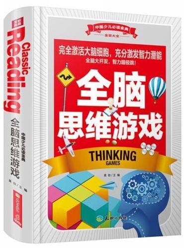 中国少儿必读金典(全优新版):全脑思维游戏(实用有趣的脑力提升训练书,培养提高学生多项智能:数理概念空间感知图形识辨等)
