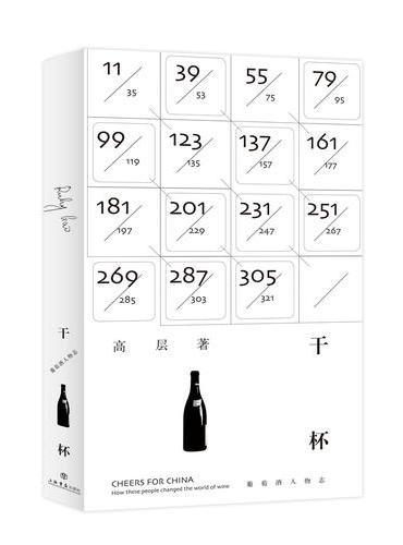 干杯——葡萄酒人物志