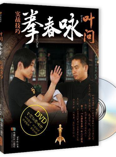叶问咏春拳实战技巧(书+DVD)