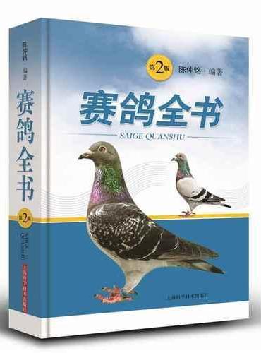 赛鸽全书(第二版)