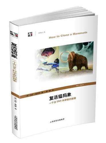 复活猛犸象——一个古DNA科学家的探索