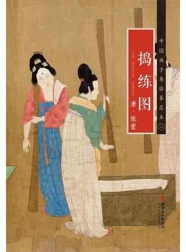 中国画手卷临摹范本:二 捣练图
