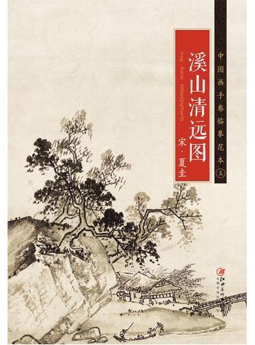 中国画手卷临摹范本:五 溪山清远图