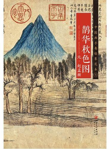 中国画手卷临摹范本:七 鹊华秋色图
