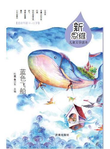 新思维儿童文学读本:蓝色飞船