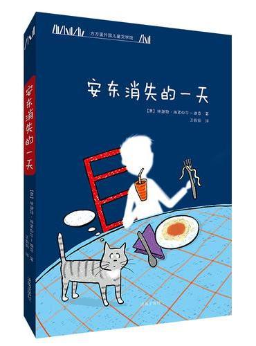 方方蛋外国儿童文学馆:安东消失的一天