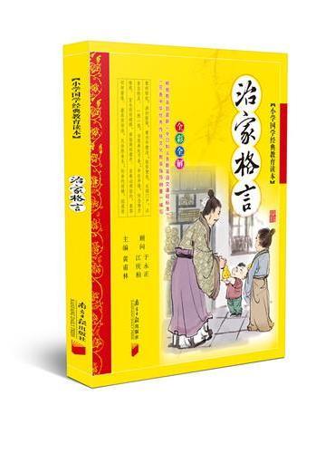 小学国学经典教育读本:治家格言