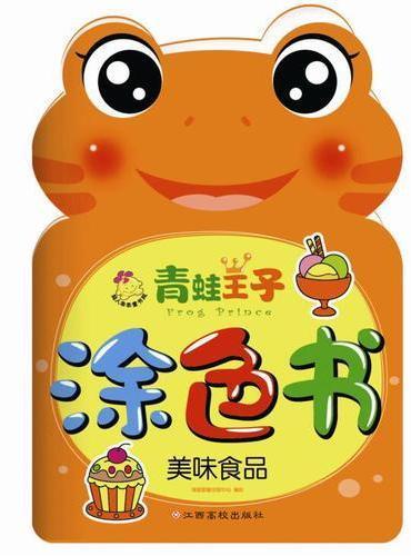 青蛙王子涂色书. 美味食物