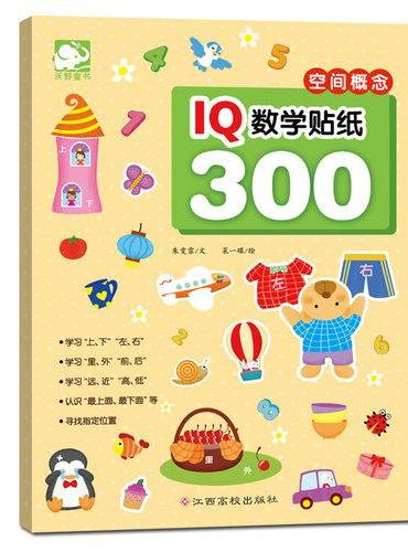 IQ数学贴纸300:空间概念