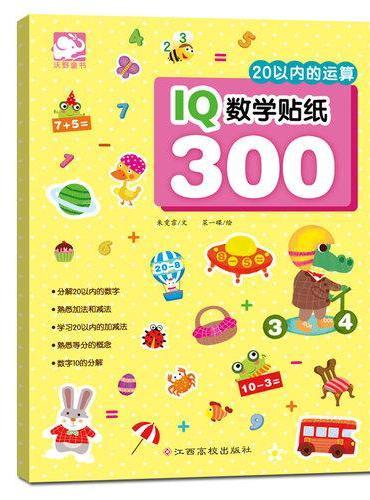 IQ数学贴纸300:20以内的运算