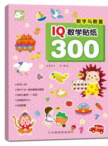 IQ数学贴纸300:数字与数量
