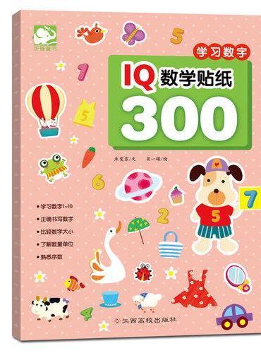 IQ数学贴纸300:学习数字