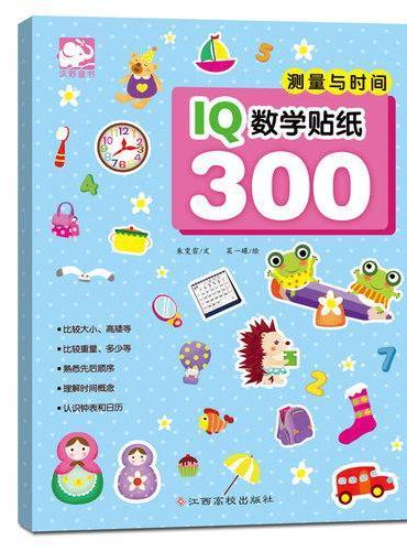 IQ数学贴纸300:测量与时间