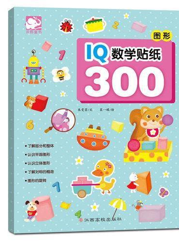 IQ数学贴纸300:图形
