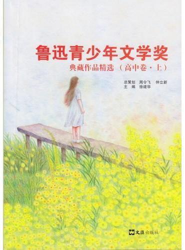 鲁迅青少年文学奖典藏作品精选(高中卷.上)
