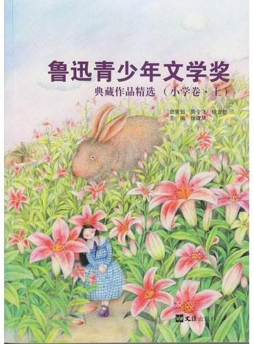 鲁迅青少年文学奖典藏作品精选(小学卷.上)